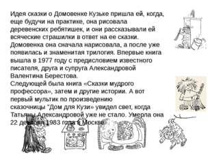 Идея сказки о Домовенке Кузьке пришла ей, когда, еще будучи на практике, она