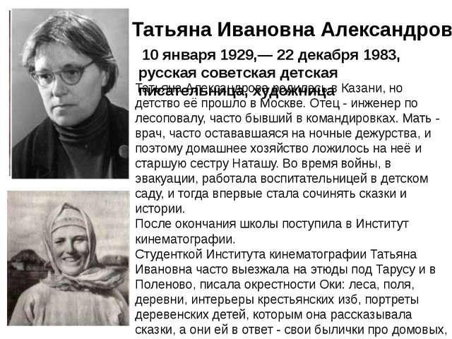 Татьяна Ивановна Александрова Татьяна Александрова родилась в Казани, но детс...