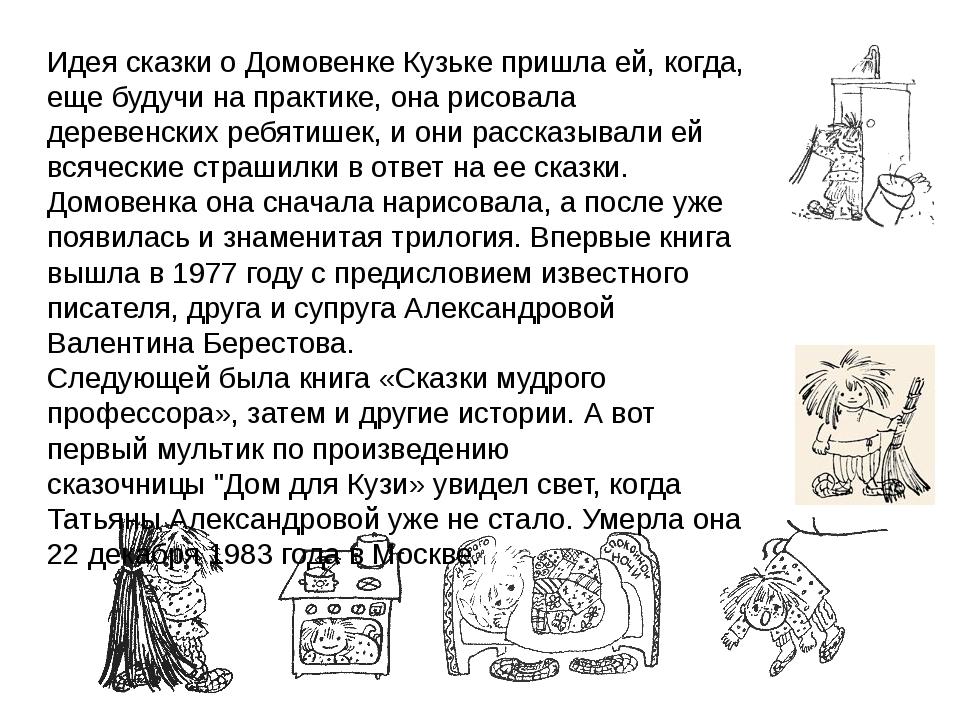 Идея сказки о Домовенке Кузьке пришла ей, когда, еще будучи на практике, она...