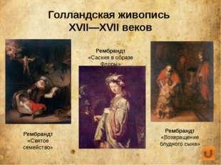 http://ru.wikipedia.org/wiki/Экспонаты_Эрмитажа#mediaviewer/%D0%A4%D0%B0%D0%B