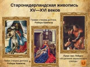 Французская живопись XV—XVIII веков Антуан Ватто «Савояр с сурком» Никола Пус