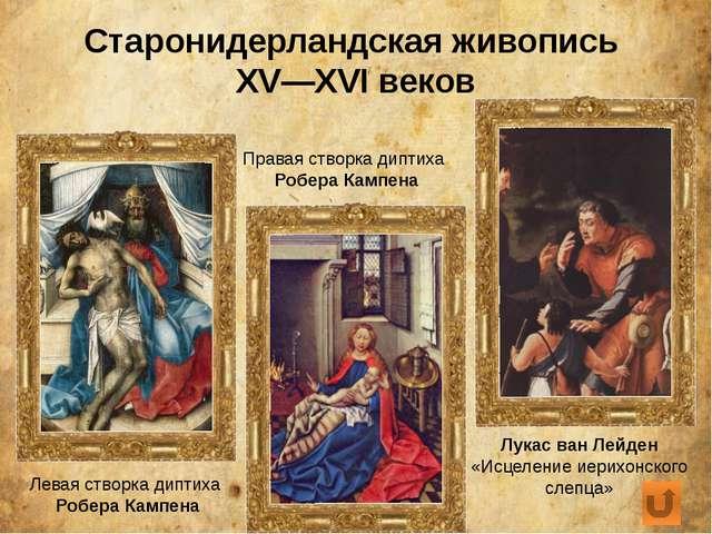 Французская живопись XV—XVIII веков Антуан Ватто «Савояр с сурком» Никола Пус...