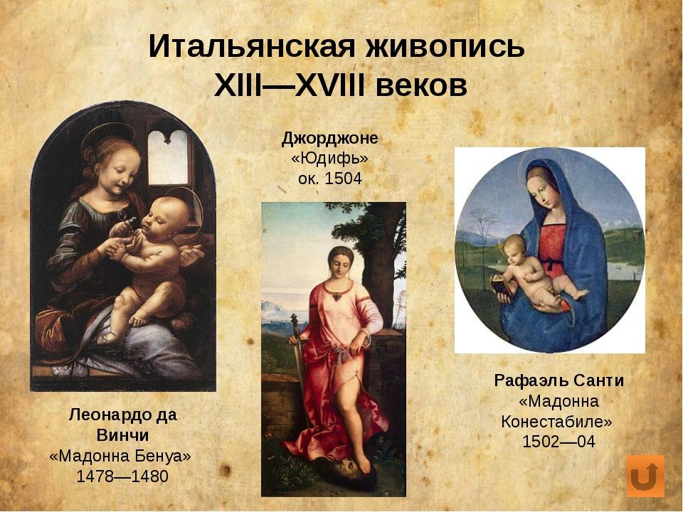 Английская живопись XVI—XIX веков Томас Гейнсборо «Портрет дамы в голубом» Дж...