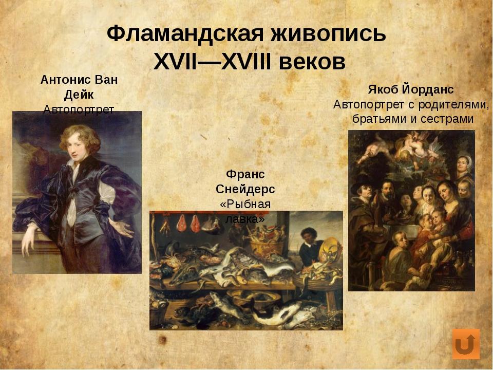 Источники http://art-assorty.ru/5070-hermitage-250-let.html http://art.academ...