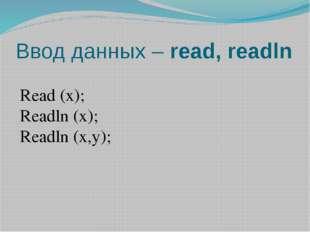Ввод данных – read, readln Read (x); Readln (x); Readln (x,y);