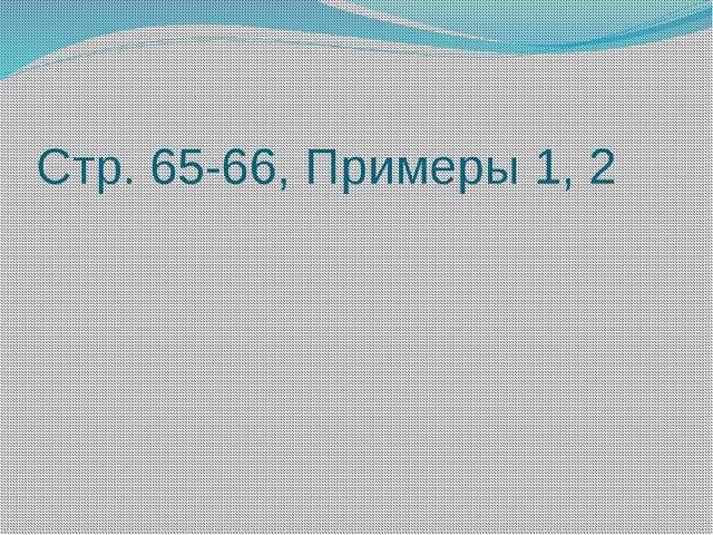 Стр. 65-66, Примеры 1, 2
