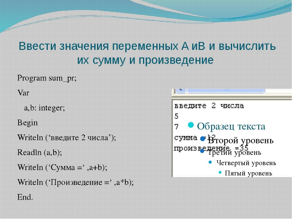 Ввести значения переменных A иB и вычислить их сумму и произведение Program s...