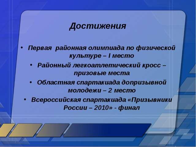 Достижения Первая районная олимпиада по физической культуре – I место Районны...