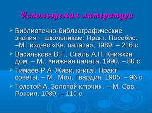 Используемая литература Библиотечно-библиографические знания – школьникам: Пр
