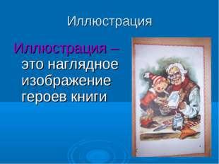 Иллюстрация Иллюстрация – это наглядное изображение героев книги
