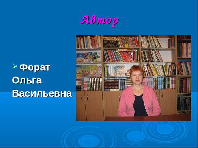 Автор Форат Ольга Васильевна