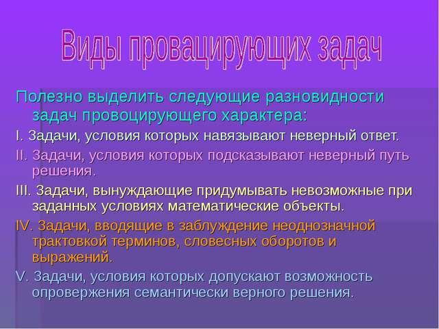 Полезно выделить следующие разновидности задач провоцирующего характера: I....