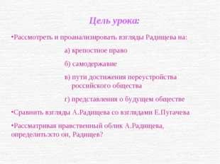 Цель урока: Рассмотреть и проанализировать взгляды Радищева на: а) крепостное