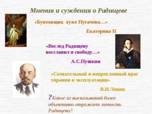 Мнения и суждения о Радищеве «Бунтовщик хуже Пугачева…» Екатерина II «Вослед