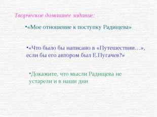 Творческое домашнее задание: «Мое отношение к поступку Радищева» «Что было бы