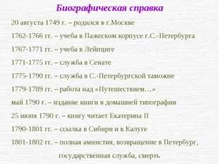 Биографическая справка 20 августа 1749 г. – родился в г.Москве 1762-1766 гг.