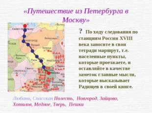 «Путешествие из Петербурга в Москву» ? По ходу следования по станциям России