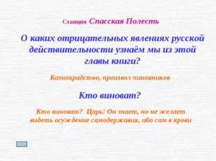 Станция Спасская Полесть О каких отрицательных явлениях русской действительно