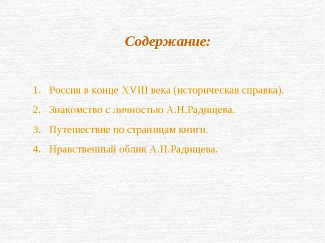 Содержание: Россия в конце XVIII века (историческая справка). Знакомство с ли...