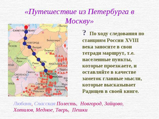 «Путешествие из Петербурга в Москву» ? По ходу следования по станциям России...