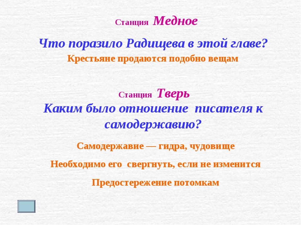 Станция Медное Что поразило Радищева в этой главе? Крестьяне продаются подобн...