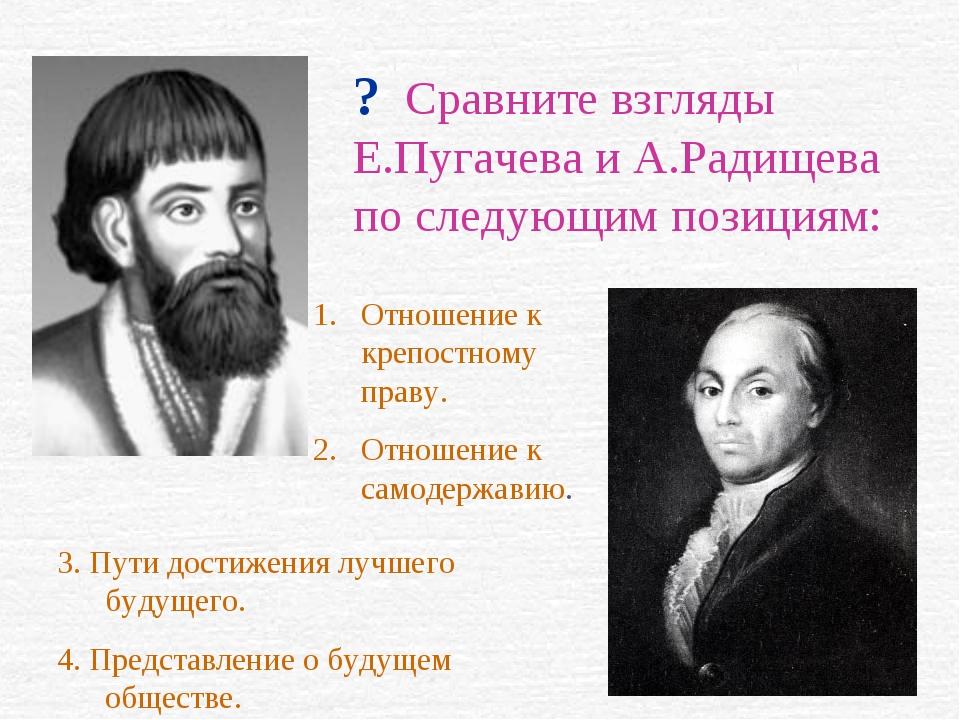 ? Сравните взгляды Е.Пугачева и А.Радищева по следующим позициям: Отношение к...