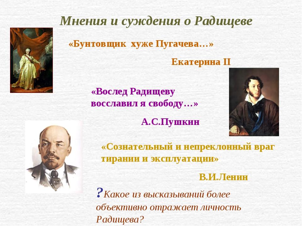Мнения и суждения о Радищеве «Бунтовщик хуже Пугачева…» Екатерина II «Вослед...