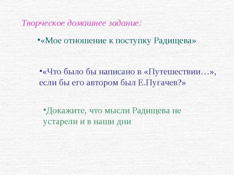 Творческое домашнее задание: «Мое отношение к поступку Радищева» «Что было бы...