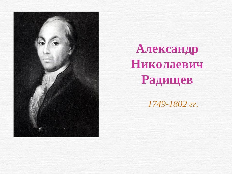 Александр Николаевич Радищев 1749-1802 гг.