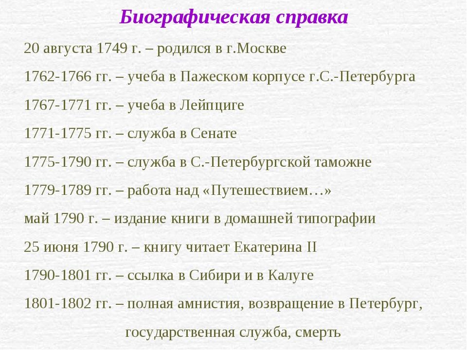 Биографическая справка 20 августа 1749 г. – родился в г.Москве 1762-1766 гг....