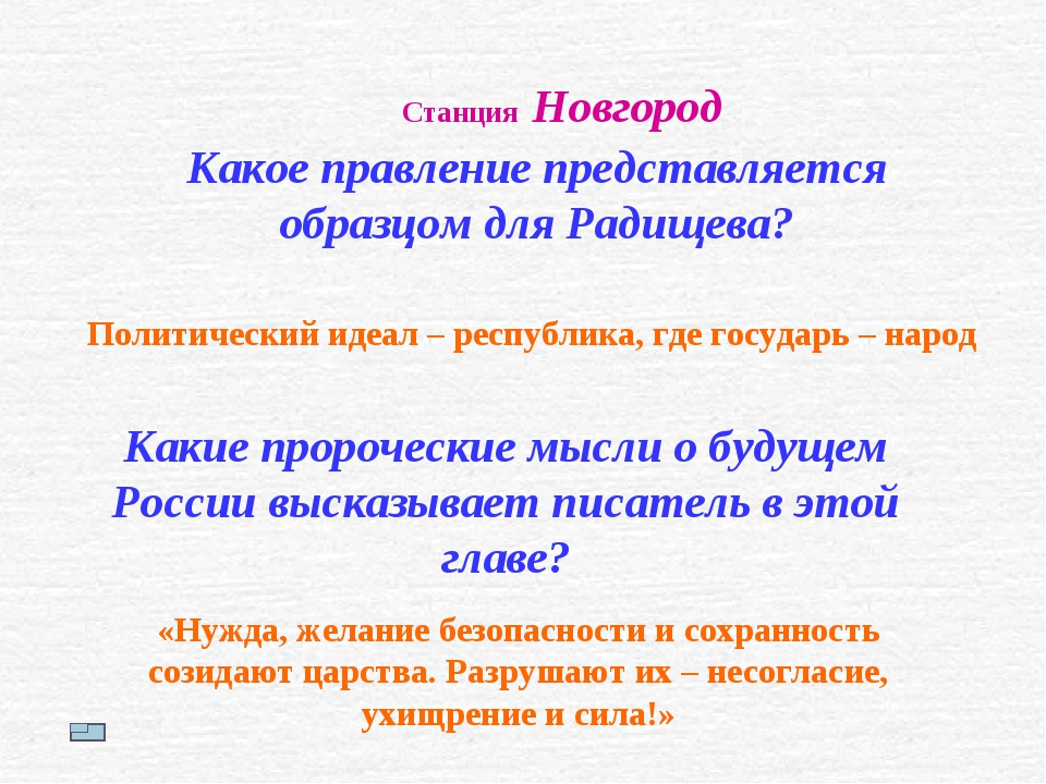 Станция Новгород Какое правление представляется образцом для Радищева? Полити...
