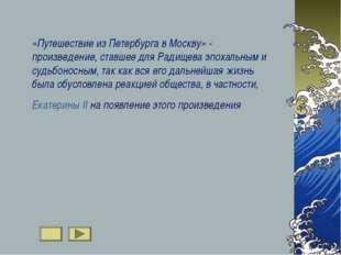 «Путешествие из Петербурга в Москву» - произведение, ставшее для Радищева эпо