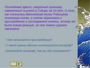 Последовал арест, смертный приговор, замененный ссылкой в Сибирь на 10 лет. О