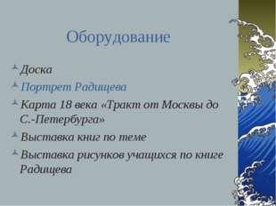Оборудование Доска Портрет Радищева Карта 18 века «Тракт от Москвы до С.-Пете