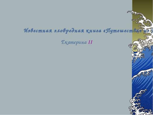 Известная зловредная книга «Путешествие из Петербурга в Москву» в благопристо...