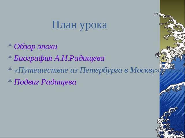 План урока Обзор эпохи Биография А.Н.Радищева «Путешествие из Петербурга в Мо...