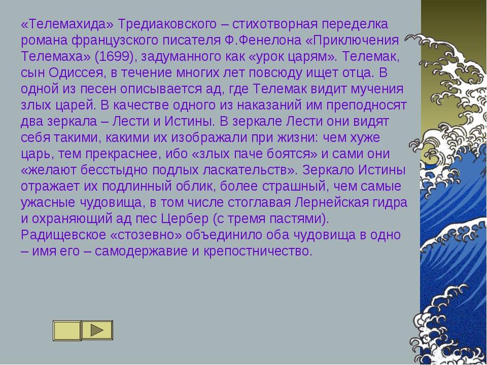«Телемахида» Тредиаковского – стихотворная переделка романа французского писа...