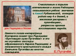 Счастливые и горькие впечатления в жизни Радищева оказываются рядом: венчание
