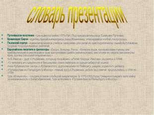 Пугачёвское восстание -крестьянская война 1773-75гг. Под предводительством Ем