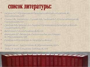 Бегунов Ю.К. «Путешествие из Петербурга в Москву» А.Радищева. М.: «Просвещени