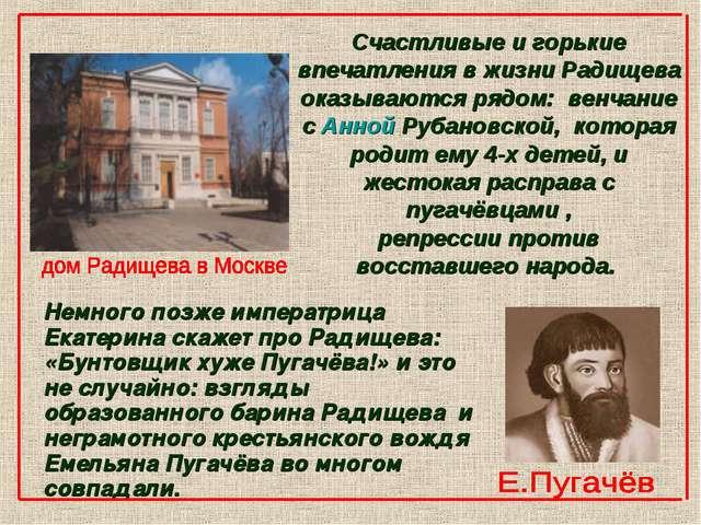 Счастливые и горькие впечатления в жизни Радищева оказываются рядом: венчание...