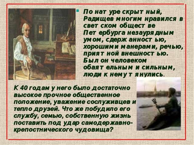 По натуре скрытный, Радищев многим нравился в светском обществе Петербурга не...