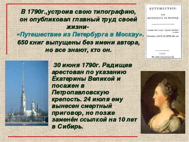 В 1790г.,устроив свою типографию, он опубликовал главный труд своей жизни- «П...