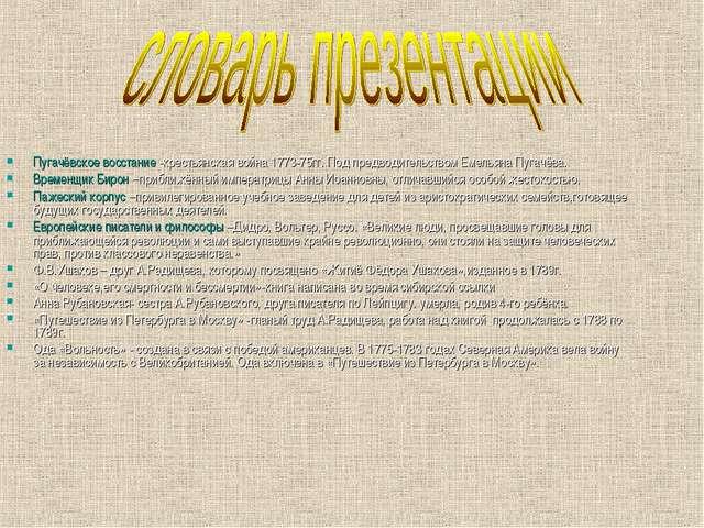 Пугачёвское восстание -крестьянская война 1773-75гг. Под предводительством Ем...