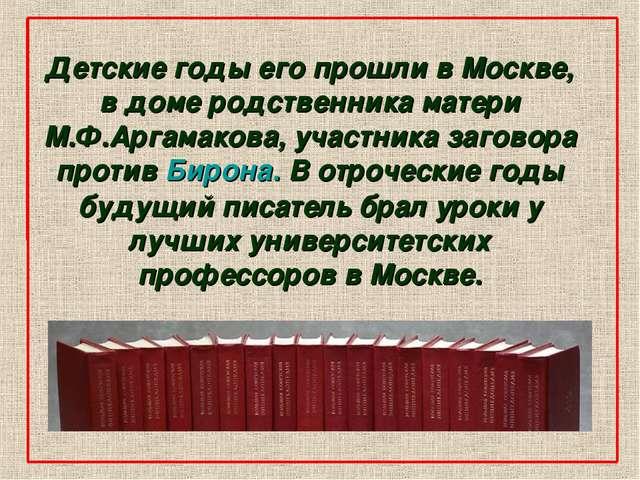Детские годы его прошли в Москве, в доме родственника матери М.Ф.Аргамакова,...
