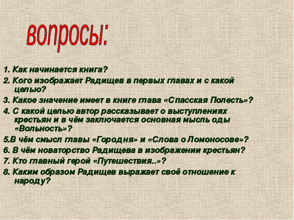 1. Как начинается книга? 2. Кого изображает Радищев в первых главах и с какой...