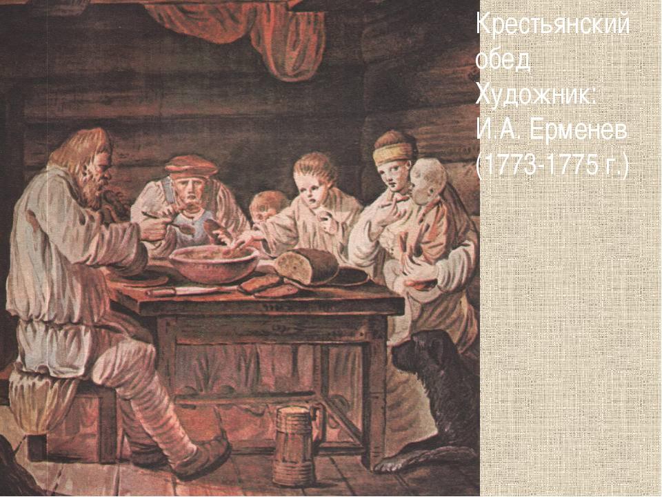 Крестьянский обед Художник: И.А. Ерменев (1773-1775 г.)