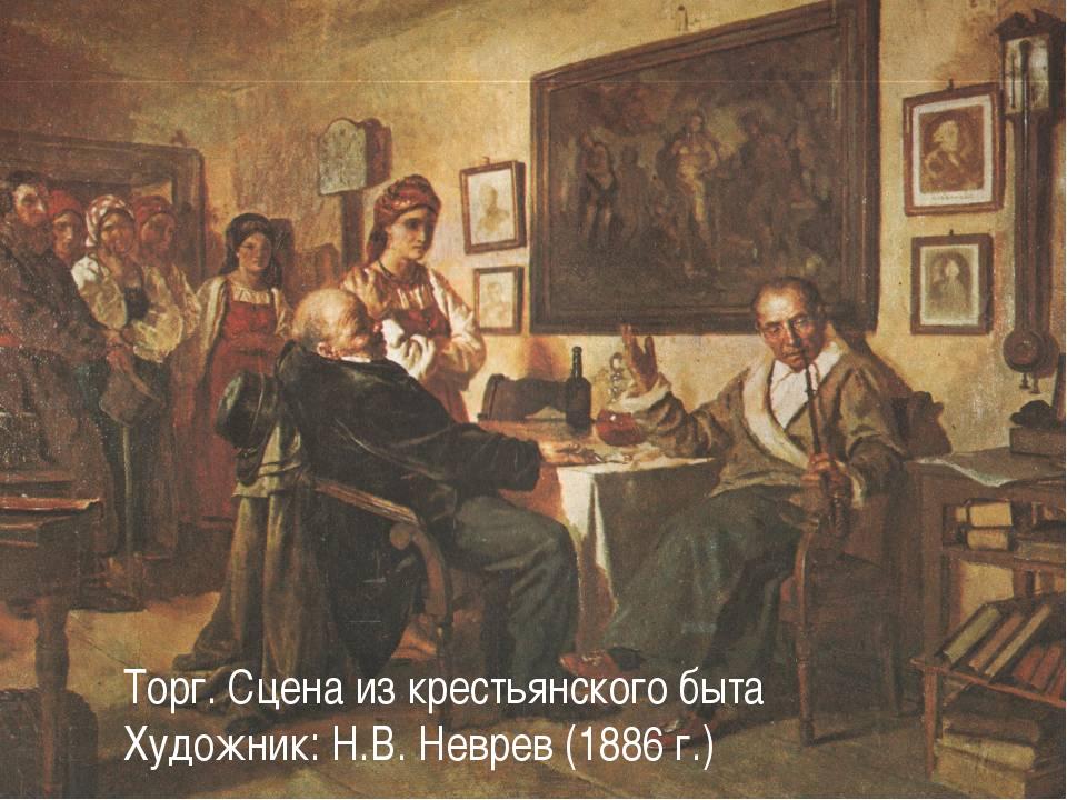 Торг. Сцена из крестьянского быта Художник: Н.В. Неврев (1886 г.)