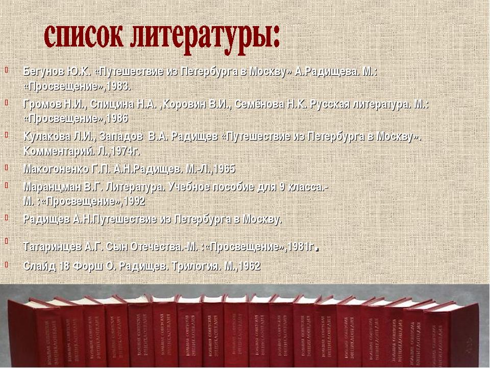 Бегунов Ю.К. «Путешествие из Петербурга в Москву» А.Радищева. М.: «Просвещени...