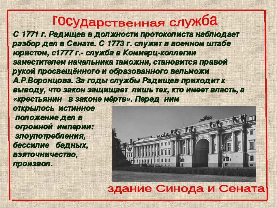 С 1771 г. Радищев в должности протоколиста наблюдает разбор дел в Сенате. С 1...